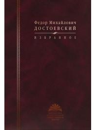 Достоевский Ф. М. Избранное