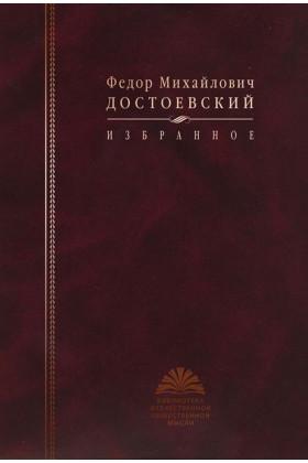 Достоевский Ф.М. Избранное.