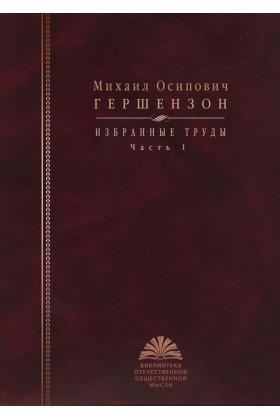 Гершензон М. О. Избранные труды: в 2 ч. — Ч. 1