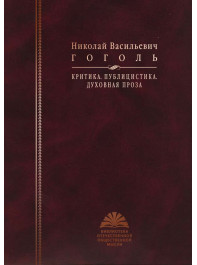 Гоголь Н. В. Критика. Публицистика. Духовная проза