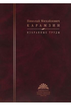 Карамзин Н. М. Избранные труды