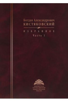 Кистяковский Б.А. Избранное: в 2-х ч.-Ч. 1