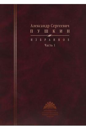Пушкин А. С. Избранное: в 2 ч.- Ч. 1