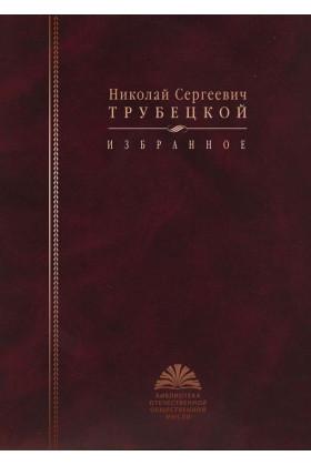 Трубецкой Н. С. Избранное