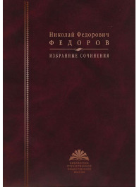 Федоров Н. Ф. Избранные сочинения
