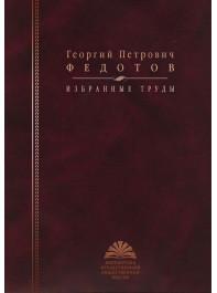 Федотов Г. П. Избранные труды