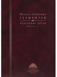 Гершензон М. О. Избранные труды: в 2 ч. — Ч. 2