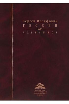 Гессен C. И. Избранное