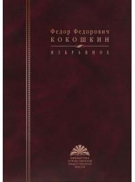 Кокошкин Ф. Ф. Избранное