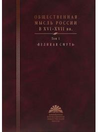 Общественная мысль России в ХVI–ХVII вв.: в 2-х т. — Т. 1: «Великая Смута»