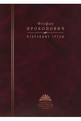 Феофан Прокопович. Избранные труды