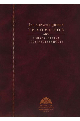 Тихомиров Л. А. Монархическая государственность