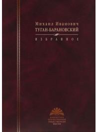 Туган-Барановский М. И. Избранное