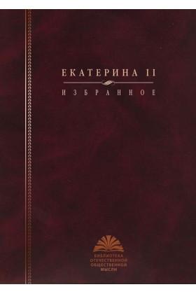 Екатерина II. Избранное