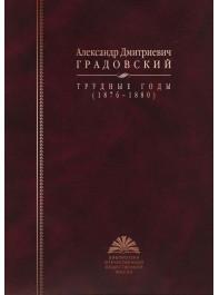 Градовский А. Д. Трудные годы (1876–1880)
