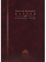 Кареев Н. И. Избранные труды