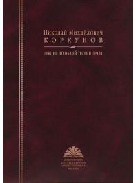 Коркунов Н. М. Лекции по общей теории права