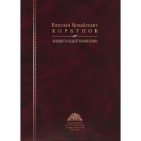 Коркунов Н.М. Лекции по общей теории права
