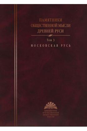 Памятники общественной мысли Древней Руси: в 3-х т. — Т. 3: Московская Русь
