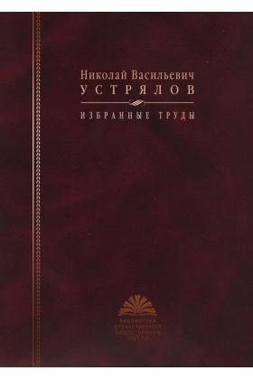 Устрялов Н. В. Избранные труды