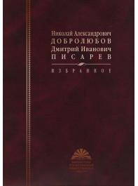Добролюбов Н. А., Писарев Д. И. Избранное