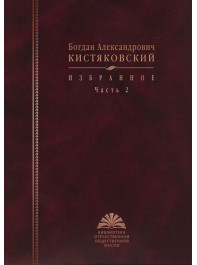 Кистяковский Б. А. Избранное: в 2-х ч. — Ч. 2