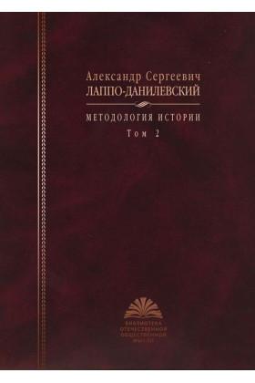 Лаппо-Данилевский А. С. Методология истории: в 2-х т. — Т. 2