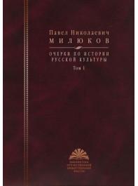 Очерки по истории русской культуры: в 2-х т. — Т. 1