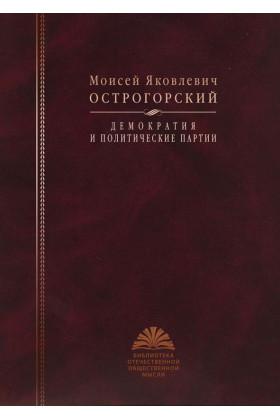 Острогорский М. Я. Демократия и политические партии