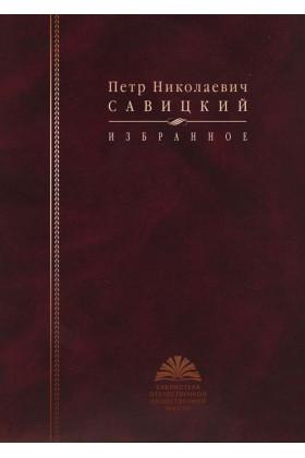 Савицкий П. Н. Избранное