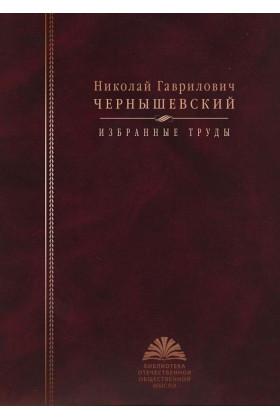 Чернышевский Н. Г. Избранные труды