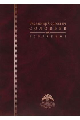 Соловьев В. С. Избранное