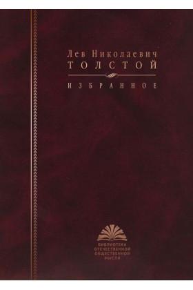 Толстой Л. Н. Избранное
