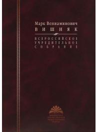 Вишняк М. В. Всероссийское Учредительное собрание