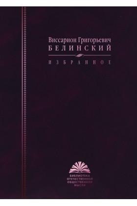 Белинский В. Г. Избранное
