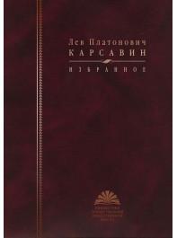 Карсавин Л. П. Избранное