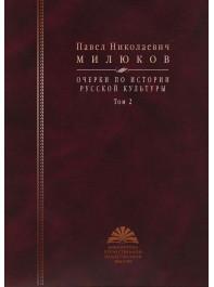 Очерки по истории русской культуры: в 2-х т. — Т. 2