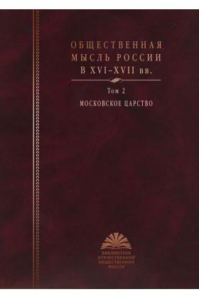 Общественная мысль России в ХVI–ХVII вв.: в 2-х т. — Т. 2: Московское царство