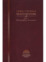 Общественная мысль России XVIII века: в 2-х т. — Т. 1: Philosophia rationalis