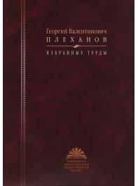 Плеханов Г. В. Избранные труды