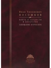 Посошков И. С. Книга о скудости и богатстве. Завещание отеческое