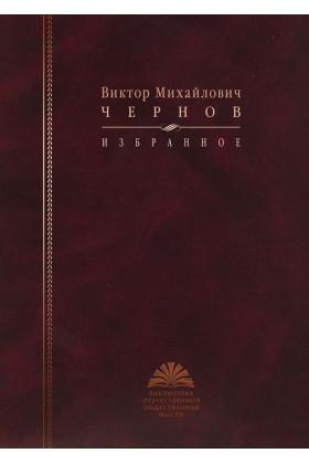 Чернов В. М. Избранное