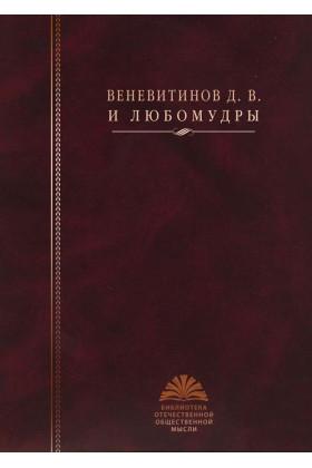 Веневитинов Д.В. И любомудры
