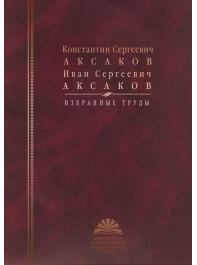 Аксаков К.С., Аксаков И.С. Избранные труды