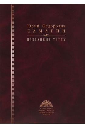 Самарин Ю. Ф. Избранные труды
