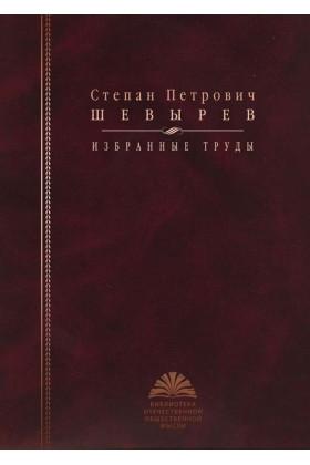 Шевырев С. П. Избранные труды