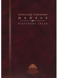 Шишков А. С. Избранные труды