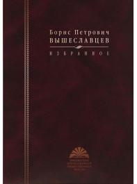 Вышеславцев Б. П. Избранное