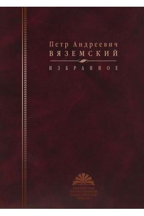 Вяземский П. А. Избранное