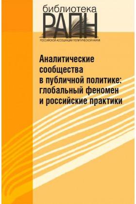 Аналитические сообщества в публичной политике: глобальный феномен и российские практики
